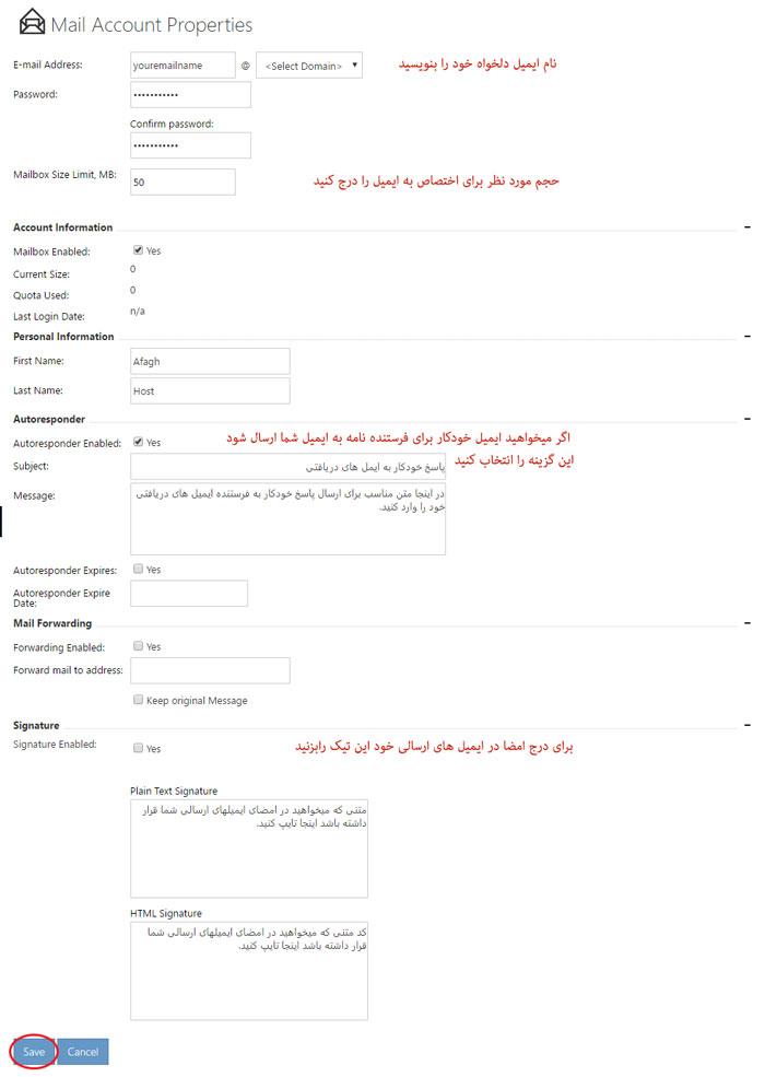 نحوه ساخت ایمیل در وب سایت پنل